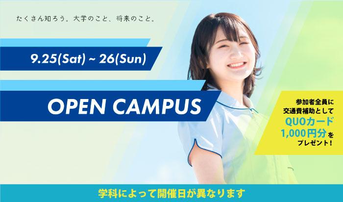【9/25(土)・26(日)】オープンキャンパス開催!