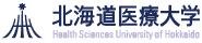 北海道医療大学 教員公募・職員募集のお知らせ